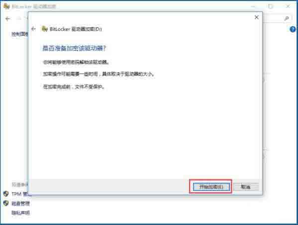 win10专业版系统如何利用bitlocker给驱动器加密