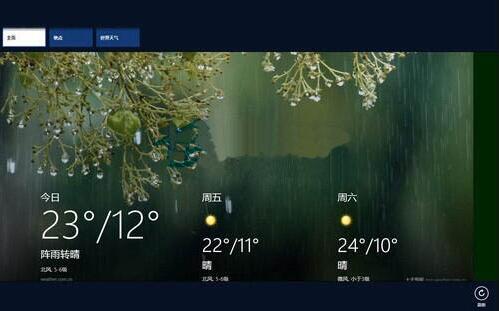 如何使用天气应用