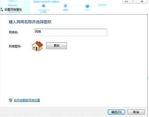 刪(shan)除(chu)網絡(luo)位置