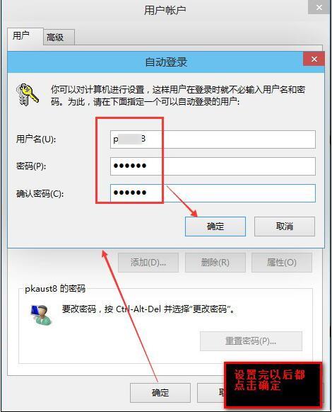 取消电脑开机密码
