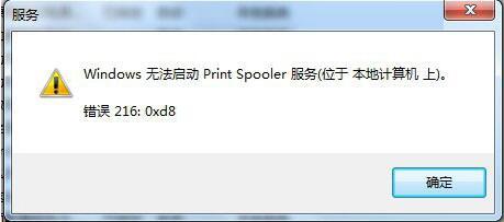 print spooler无法启动