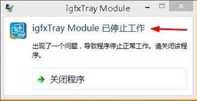 igfxhk module已停止工作