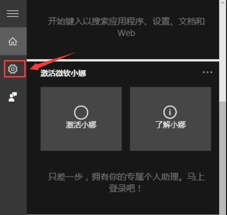 win10如何关闭cortana小娜 win10关闭cortana小娜方法介绍截图