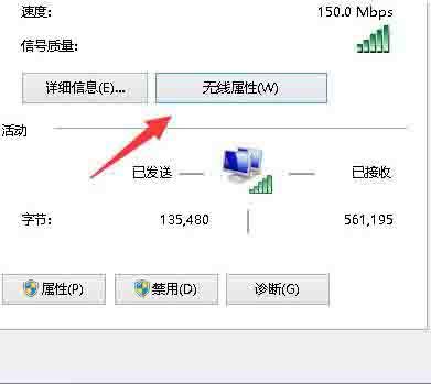 无线网络受限制