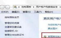 win7怎么修改系统管理员名称 win7修改系统管理员名称操作方法